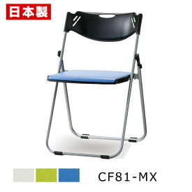 折りたたみ椅子 CF81-MX パイプ椅子 アルミ 紛体塗装 座ビニールレザー張り