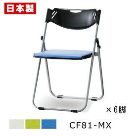 【同色6脚セット】 折りたたみ椅子 CF81-MX パイプ椅子 アルミ 紛体塗装 座ビニールレザー張り