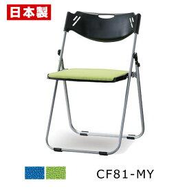折りたたみ椅子 CF81-MY パイプ椅子 アルミ 紛体塗装 座ペット再生布張り