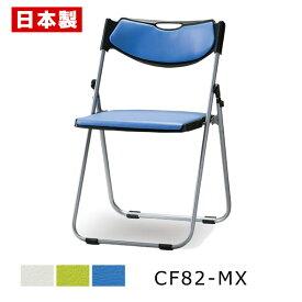折りたたみ椅子 CF82-MX パイプ椅子 アルミ 紛体塗装 背座ビニールレザー張り