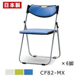 同色6脚セット 折りたたみ椅子 CF82-MX_X6 パイプ椅子 アルミ 紛体塗装 背座ビニールレザー張り
