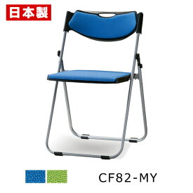折りたたみ椅子 CF82-MY パイプ椅子 アルミ 紛体塗装 背座ペット再生布張り