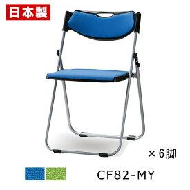 【同色6脚セット】 折りたたみ椅子 CF82-MY パイプ椅子 アルミ 紛体塗装 背座ペット再生布張り
