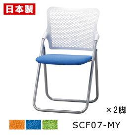 同色2脚セット SCF07-MY_X2 折りたたみ椅子 スチール 粉体塗装 ハイバック 布張り S-FIT