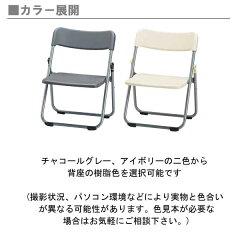 折りたたみ椅子CF67-MS_SH300S_X1パイプ椅子軽量低座イスアルミ脚粉体塗装パッドなし