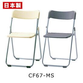 サンケイ 折りたたみ椅子 CF67-MS 軽量 1.9kg アルミ脚 粉体塗装 パッドなし