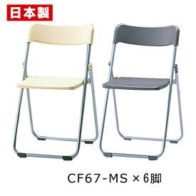 【同色6脚セット】 サンケイ 折りたたみ椅子 CF67-MS 軽量 1.9kg アルミ脚 粉体塗装 パッドなし