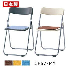 サンケイ 折りたたみ椅子 CF67-MY パイプ椅子 軽量 2.2kg アルミ脚 粉体塗装 ペット再生布張り