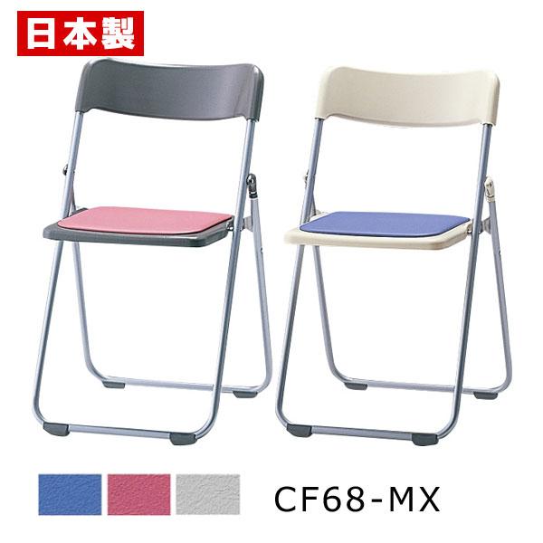 サンケイ 折りたたみ椅子 CF68-MX 軽量 3.2kg スチール脚 粉体塗装 座ポリオレフィンレザー張り
