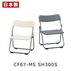 CF67-MS_SH300S_X1折りたたみ椅子座高300mmパイプ椅子低座イスアルミ脚粉体塗装パッドなし