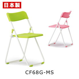 サンケイ 折りたたみ椅子 CF68G-MS 軽量 2.9kg スチール脚 粉体塗装 パッドなし