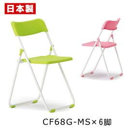 【同色6脚セット】 サンケイ 折りたたみ椅子 CF68G-MS 軽量 2.9kg スチール脚 粉体塗装 パッドなし