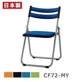 サンケイ 折りたたみ椅子 CF72-MY 軽量 3kg アルミ脚 粉体塗装 背座ペット再生布張り