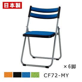【同色6脚セット】 サンケイ 折りたたみ椅子 CF72-MY 軽量 3kg アルミ脚 粉体塗装 背座ペット再生布張り