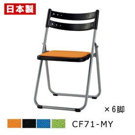 同色6脚セット サンケイ 折りたたみ椅子 CF71-MY 軽量 2.8kg アルミ脚 粉体塗装 座ペット再生布張り
