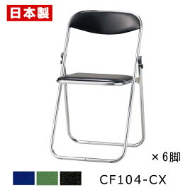 同色6脚セット サンケイ 折りたたみ椅子 CF104-CX スチール脚 クロームメッキ ビニールシート張り