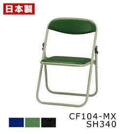 サンケイ 折りたたみ椅子 低座高 CF104-MX_SH340 座高340mm スチール脚 粉体塗装 ビニールシート張り