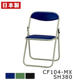 サンケイ 折りたたみ椅子 低座高 CF104-MX_SH380 座高380mm スチール脚 粉体塗装 ビニールシート張り