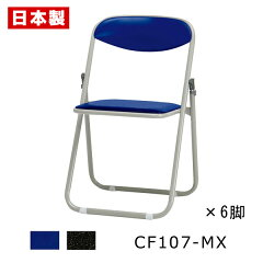 CF107-MX_X6折りたたみ椅子パイプ椅子スチール脚粉体塗装フラット収納ビニールシート張り【同色6脚セット】