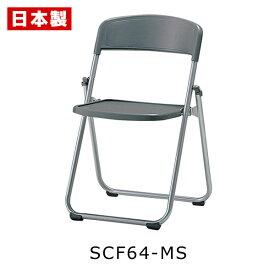 サンケイ 折りたたみ椅子 SCF64-MS 軽量 2.5kg アルミ脚 粉体塗装 パッドなし