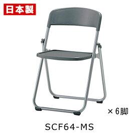 同色6脚セット サンケイ 折りたたみ椅子 SCF64-MS 軽量 2.5kg アルミ脚 粉体塗装 パッドなし