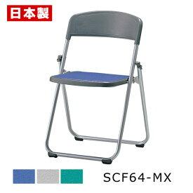 サンケイ 折りたたみ椅子 SCF64-MX 軽量 2.8kg 軽量 アルミ脚 粉体塗装 座ポリオレフィンレザー張り