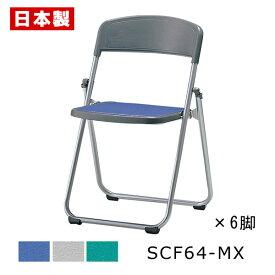 同色6脚セット サンケイ 折りたたみ椅子 SCF64-MX 軽量 2.8kg 軽量 アルミ脚 粉体塗装 座ポリオレフィンレザー張り