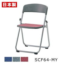 サンケイ 折りたたみ椅子 SCF64-MY 軽量 2.8kg アルミ脚 粉体塗装 座布張り