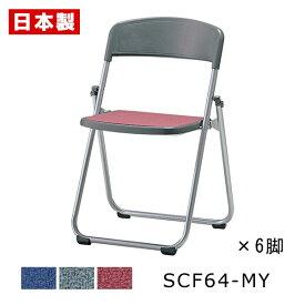 同色6脚セット サンケイ 折りたたみ椅子 SCF64-MY 軽量 2.8kg アルミ脚 粉体塗装 座布張り