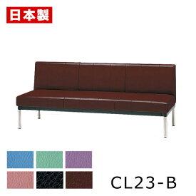 長椅子 CL23-B 幅165cm 背付 ビニールレザー張り ロビーチェア 待合イス
