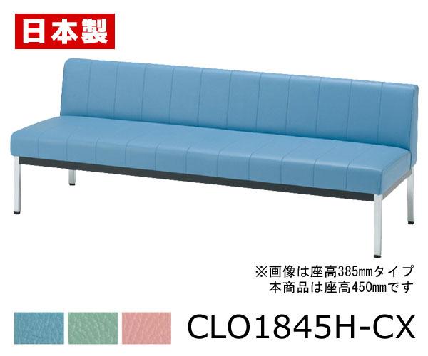長椅子 CLO1845H-CX 幅180cm 座高45cm 背付 ビニールレザー張り ロビーチェア 待合イス