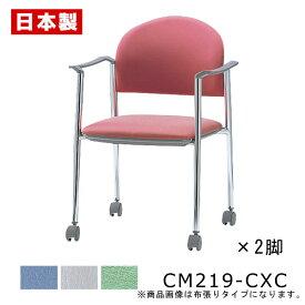 【同色2脚セット】 サンケイ CM219-CXC ミーティングチェア キャスター付 クロームメッキ 肘付 ビニールレザー張り