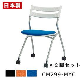 CM299-MYC_X2 スタッキングチェア ミーティングチェア 会議椅子 4本脚 キャスター付 粉体塗装 肘無し ペット再生布張り 同色2脚セット