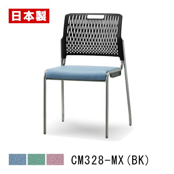 サンケイ ミーティングチェア CM328-MX(BK)