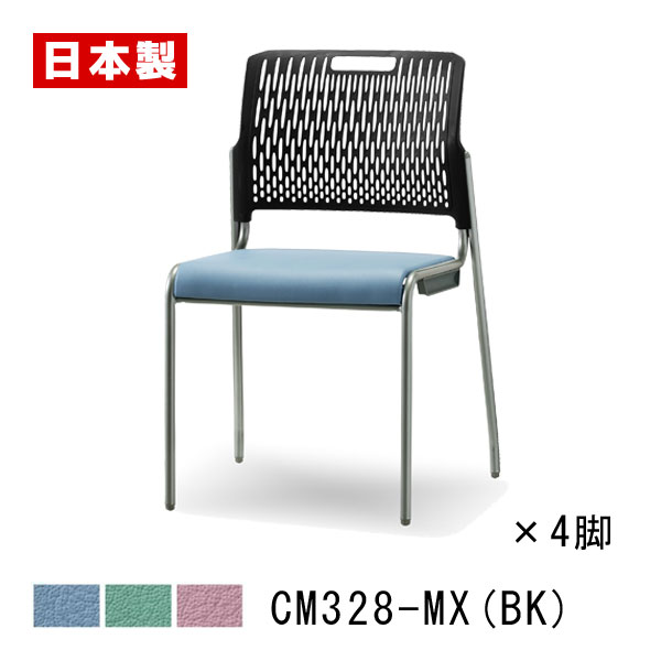 同色4脚セット サンケイ ミーティングチェア CM328-MX(BK)