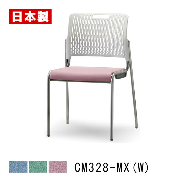 サンケイ ミーティングチェア CM328-MX(W)