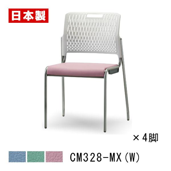 同色4脚セット サンケイ ミーティングチェア CM328-MX(W)