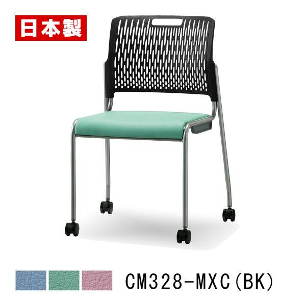 サンケイ ミーティングチェア CM328-MXC(BK)