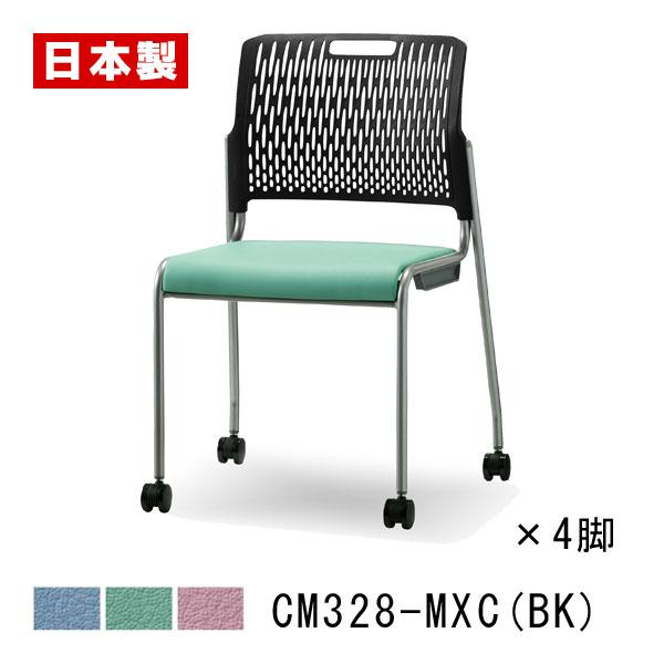 同色4脚セット サンケイ ミーティングチェア CM328-MXC(BK)