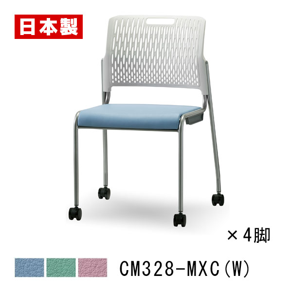 同色4脚セット サンケイ ミーティングチェア CM328-MXC(W)