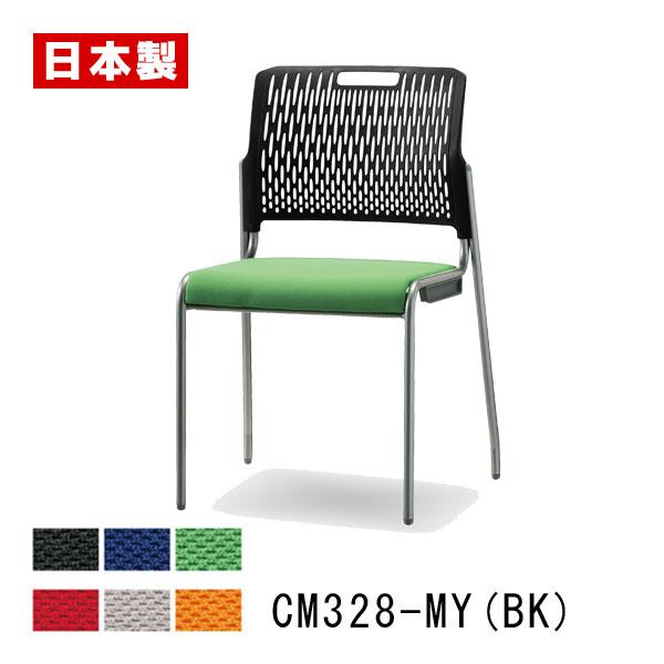 サンケイ ミーティングチェア CM328-MY(BK)