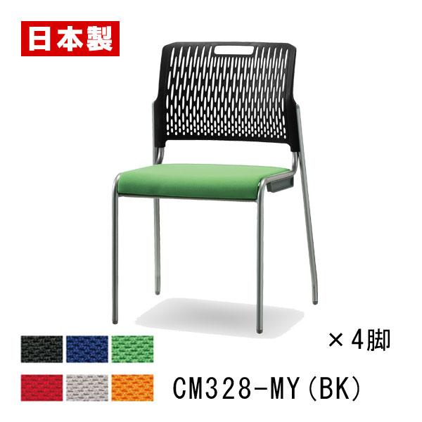 同色4脚セット サンケイ ミーティングチェア CM328-MY(BK)