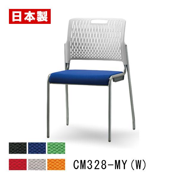 サンケイ ミーティングチェア CM328-MY(W)