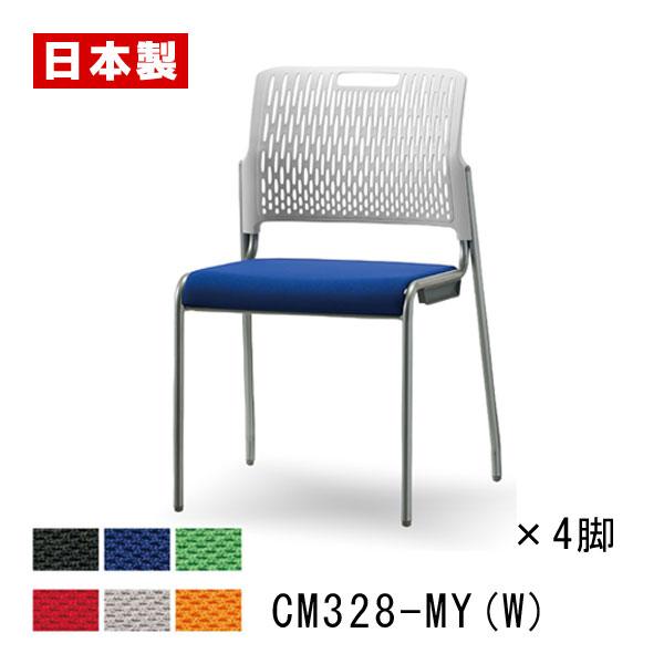 同色4脚セット サンケイ ミーティングチェア CM328-MY(W)
