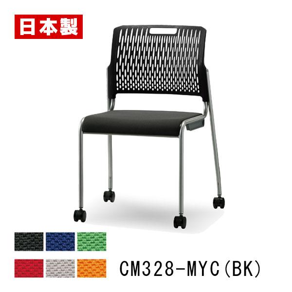 サンケイ ミーティングチェア CM328-MYC(BK)