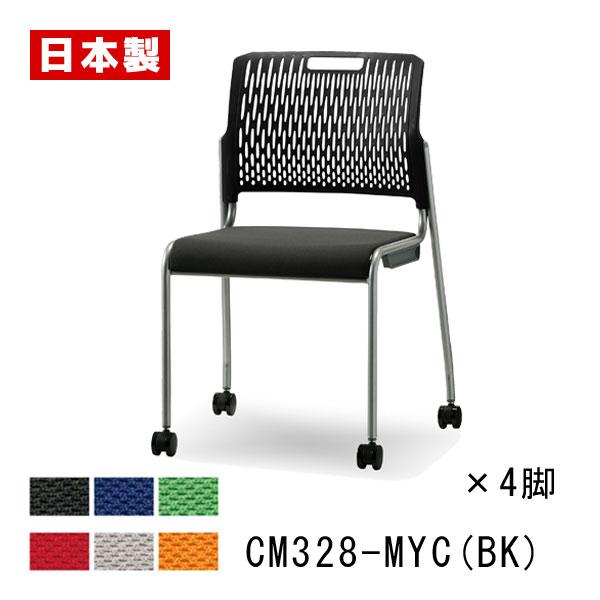 同色4脚セット サンケイ ミーティングチェア CM328-MYC(BK)