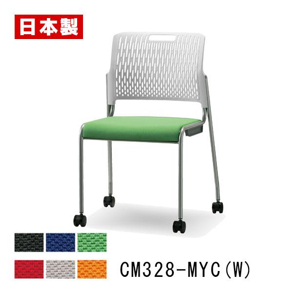 サンケイ ミーティングチェア CM328-MYC(W)