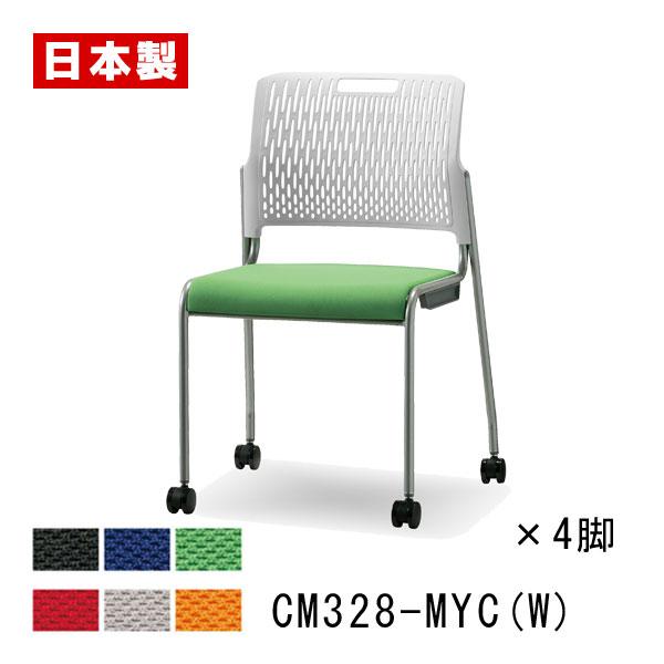 同色4脚セット サンケイ ミーティングチェア CM328-MYC(W)