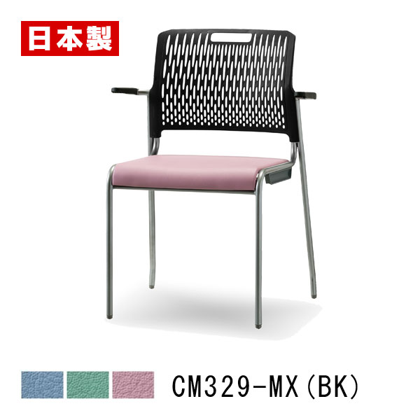 サンケイ ミーティングチェア CM329-MX(BK)