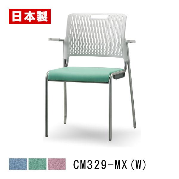 サンケイ ミーティングチェア CM329-MX(W)